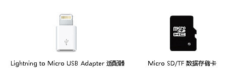 Lightning to Micro USB Adapter 适配器 / Micro SD/TF 数据卡