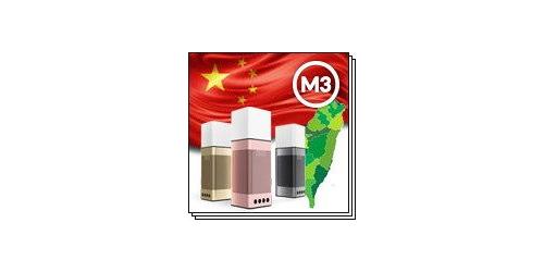 SKOIN M3 时光音伴侣音响灯 中文台湾风格女声 语音导航 Ver3.1 (20170314)
